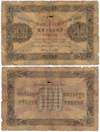 купить 500 рублей 1923 кассир Козлов
