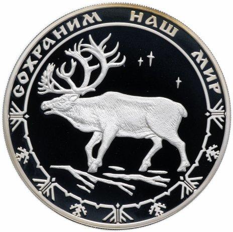 """купить 3 рубля 2004 ММД """"Сохраним наш мир - северный олень"""""""
