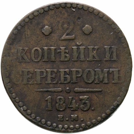 купить 2 копейки 1843 ЕМ