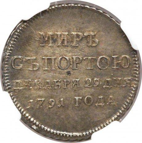 купить жетон 1791 года мир с Портою, серебро