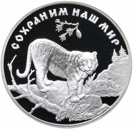 """купить 3 рубля 1996 ЛМД Proof """"Сохраним наш мир -  амурский тигр"""""""