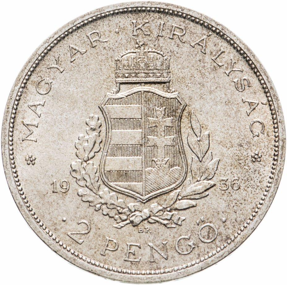 купить Венгрия 2 пенго 1936