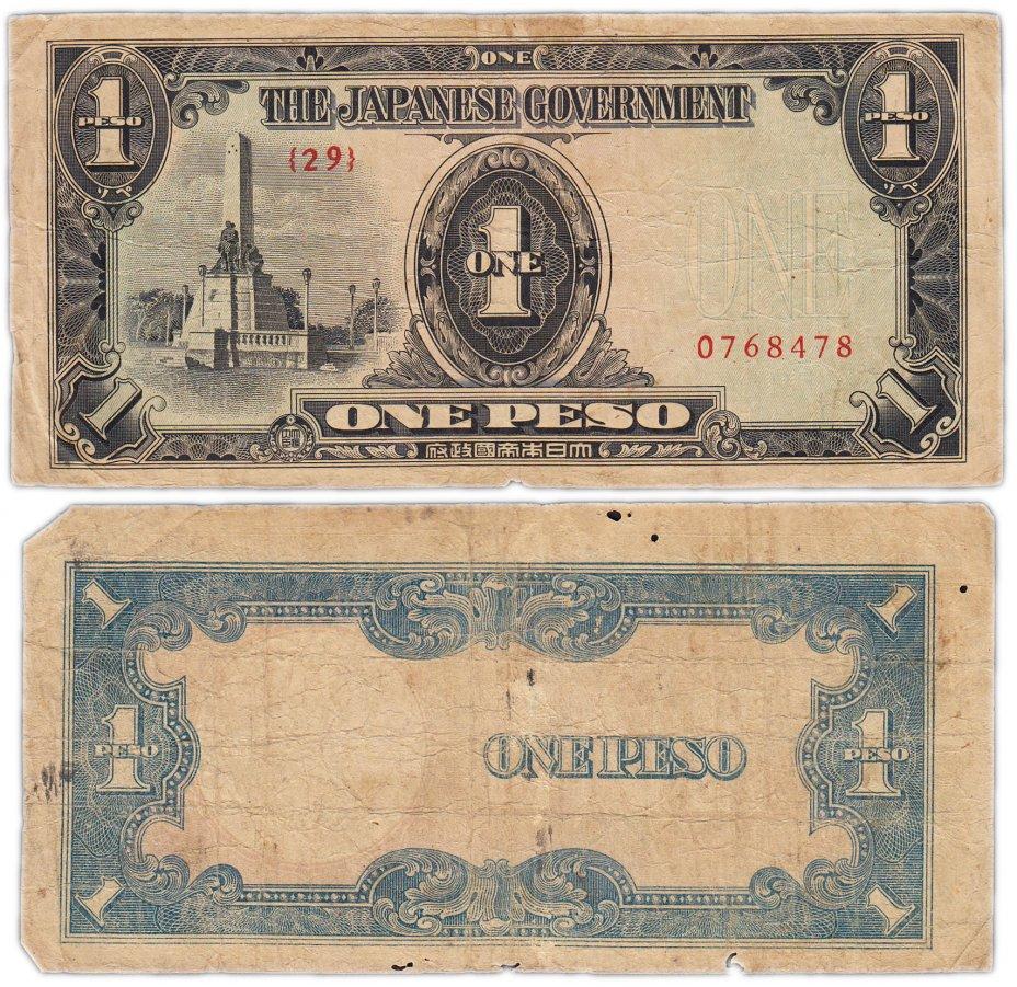 купить Филиппины (Японская оккупация) 1 песо 1942