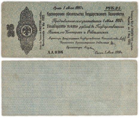 купить Колчак Обязательство 25 рублей 1919 Омск, Май