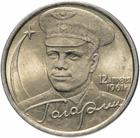 """купить 2 рубля 2001 СПМД """"40-летие полета Ю.А. Гагарина в космос"""", мешковая сохранность"""