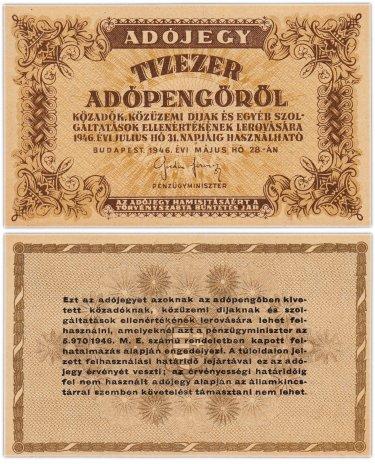 купить Венгрия 10000 адопенго 1946 Pick 143b