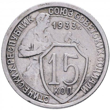 купить 15 копеек 1933