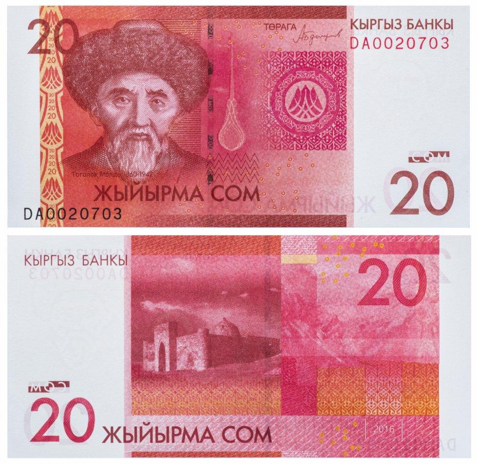 купить Кыргызстан 20 сом 2016 (Pick 24b)