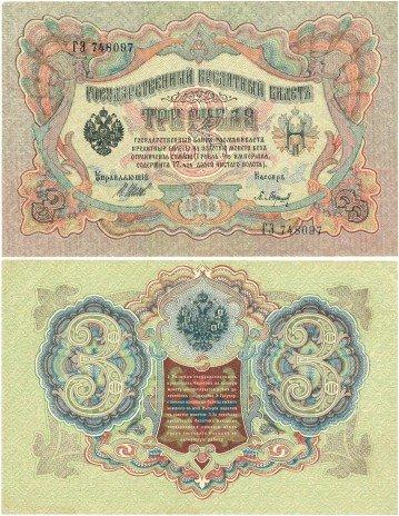 купить 3 рубля 1905, подпись Шипова