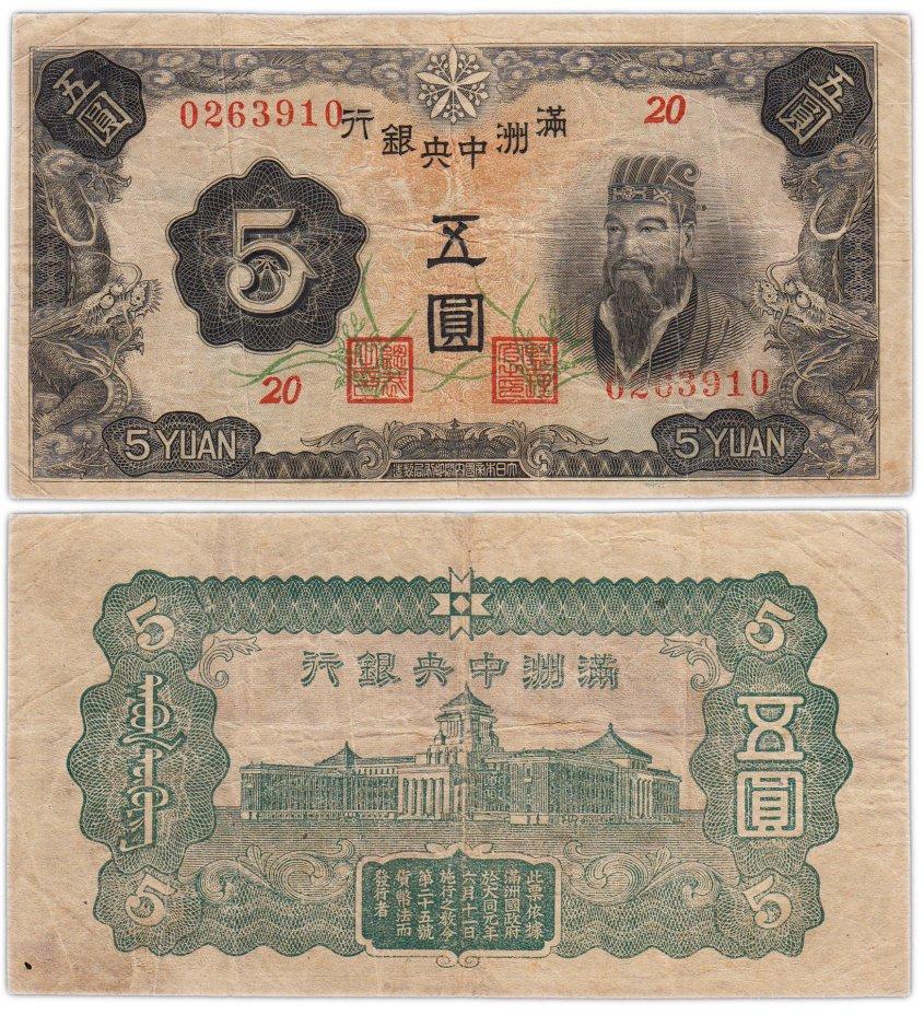 купить Китай (Маньчжурия) 5 юаней 1944 японская оккупация