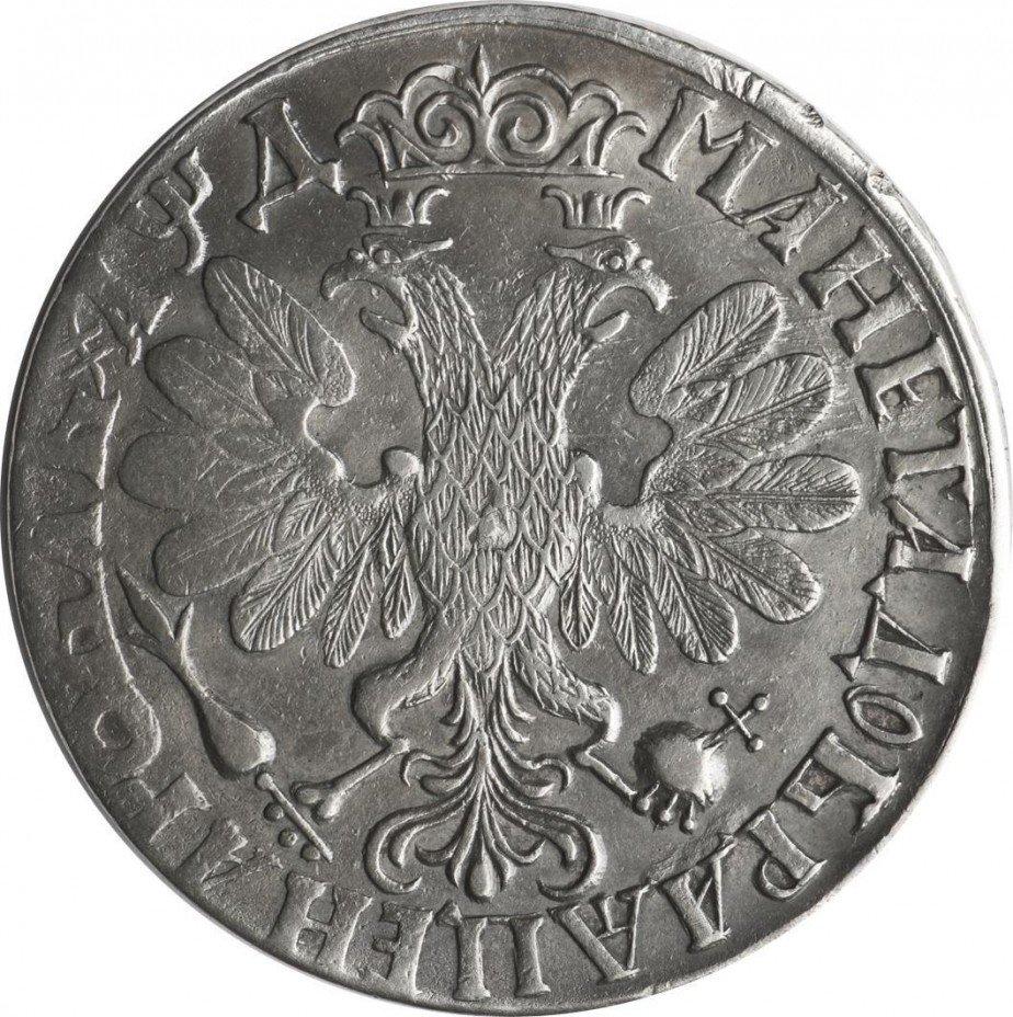 купить 1 рубль 1704 года без букв, орёл 1705