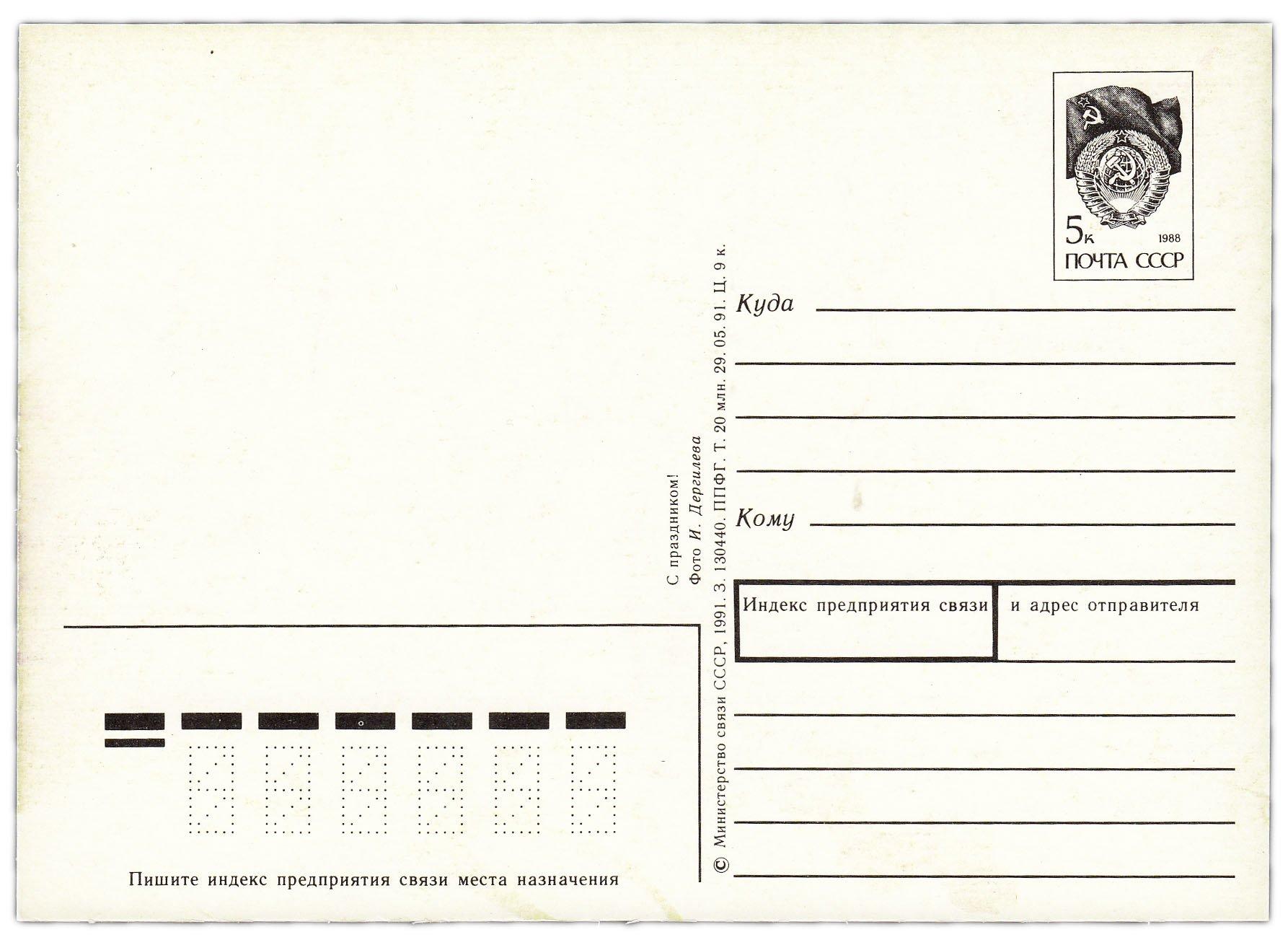 размер почтовой открытки стандарт ссср кремового или