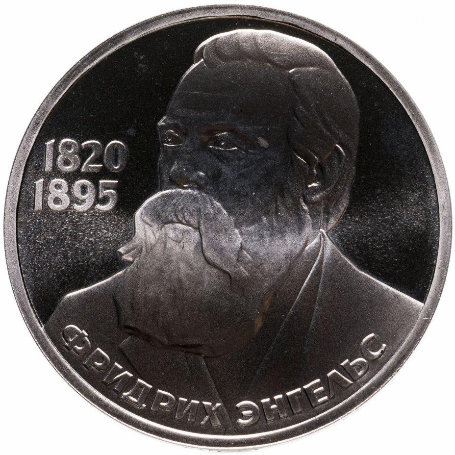 купить 1 рубль 1985  Proof 165 лет со дня рождения Фридриха Энгельса Стародел