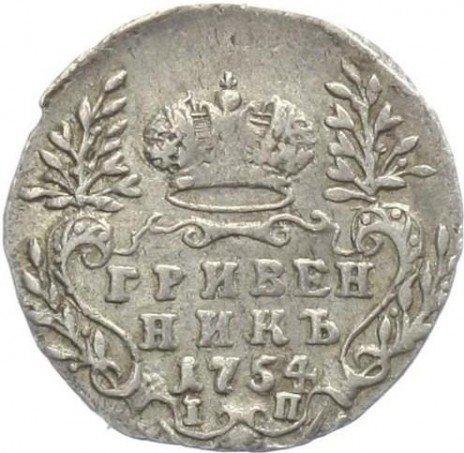 купить гривенник 1754 года IП