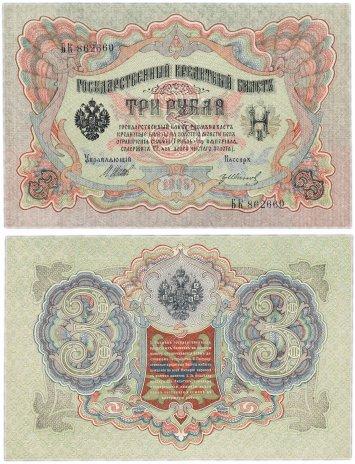 купить 3 рубля 1905 Шипов, кассир Гр. Иванов ПРЕСС