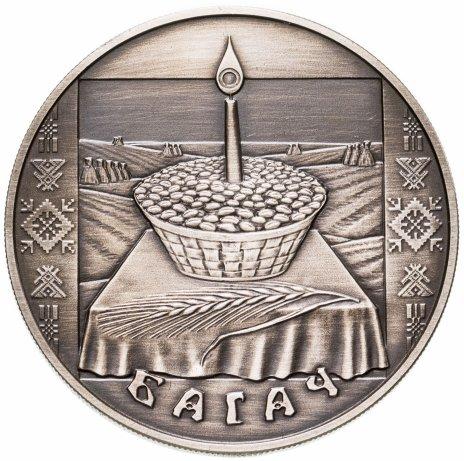 """купить Беларусь 1 рубль 2005 """"Праздники и обряды белорусов - Богач"""""""