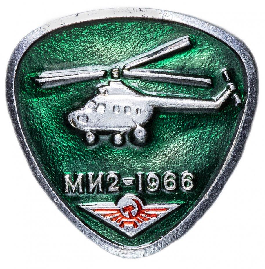 """купить Значок СССР 1978г """"МИ 2-1966г"""", Булавка"""