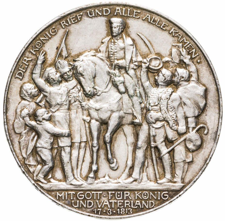 купить Германия (Империя) 3 марки (mark) 1913 A 100 лет объявлению войны против Франции Пруссия
