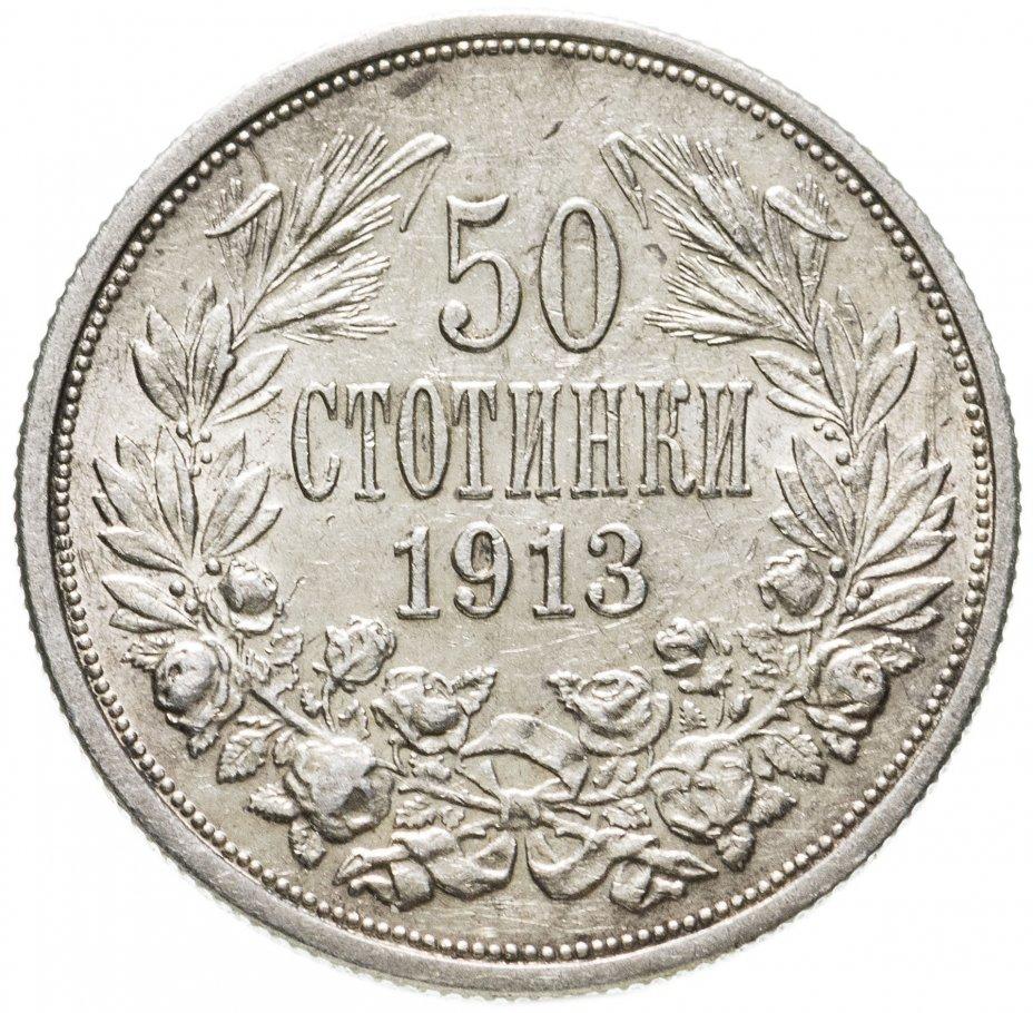купить Болгария 50 стотинок 1913