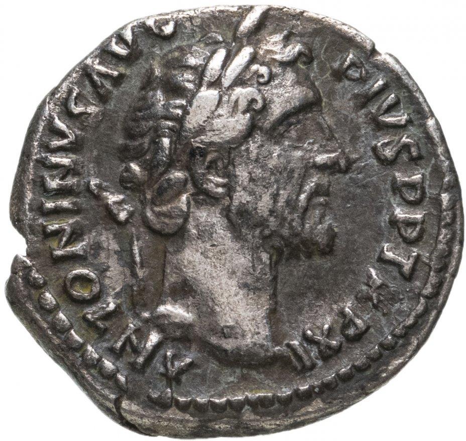 купить Римская империя, Антонин Пий, 138-161 годы, Денарий. (Салюта)