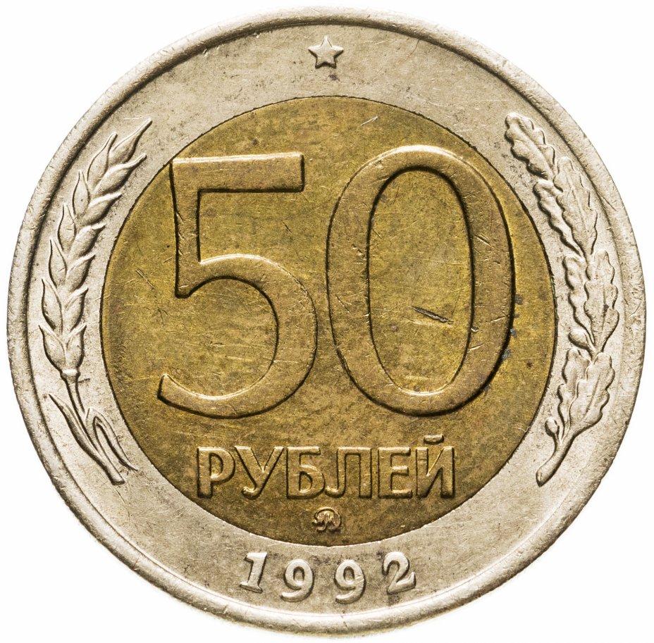 купить 50 рублей 1992 ММД