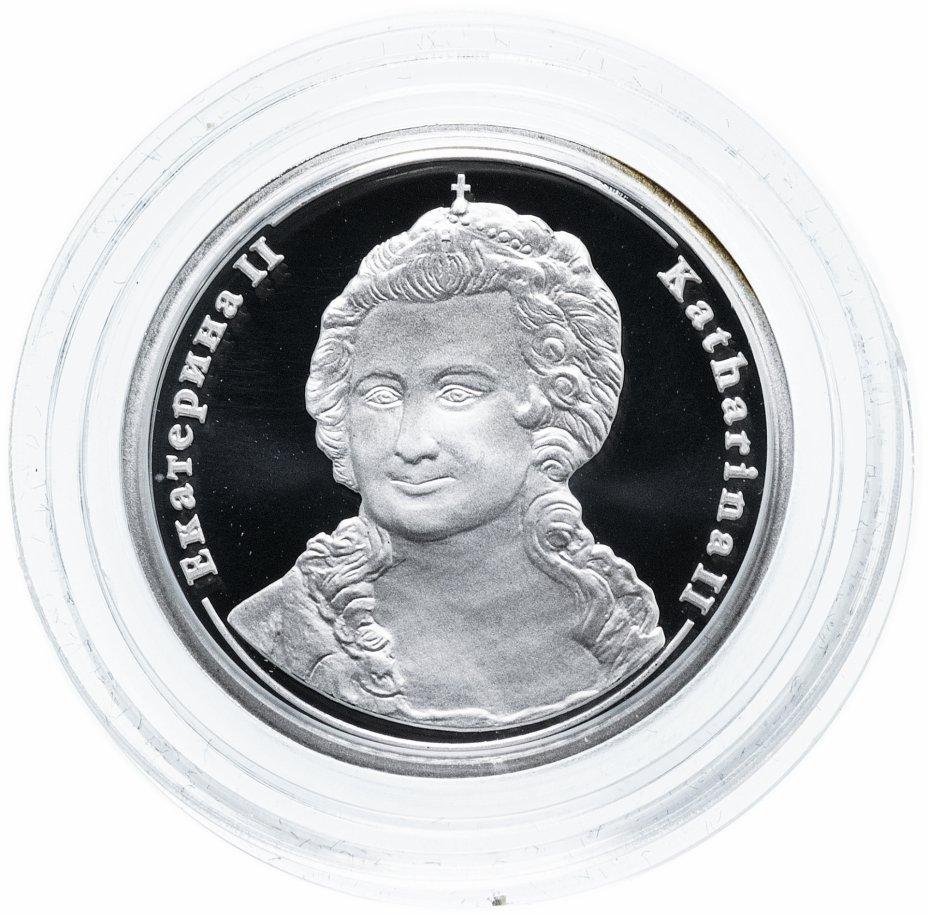 """купить Медаль """"Величайшие правители России -  Екатерина II"""" с сертификатом"""