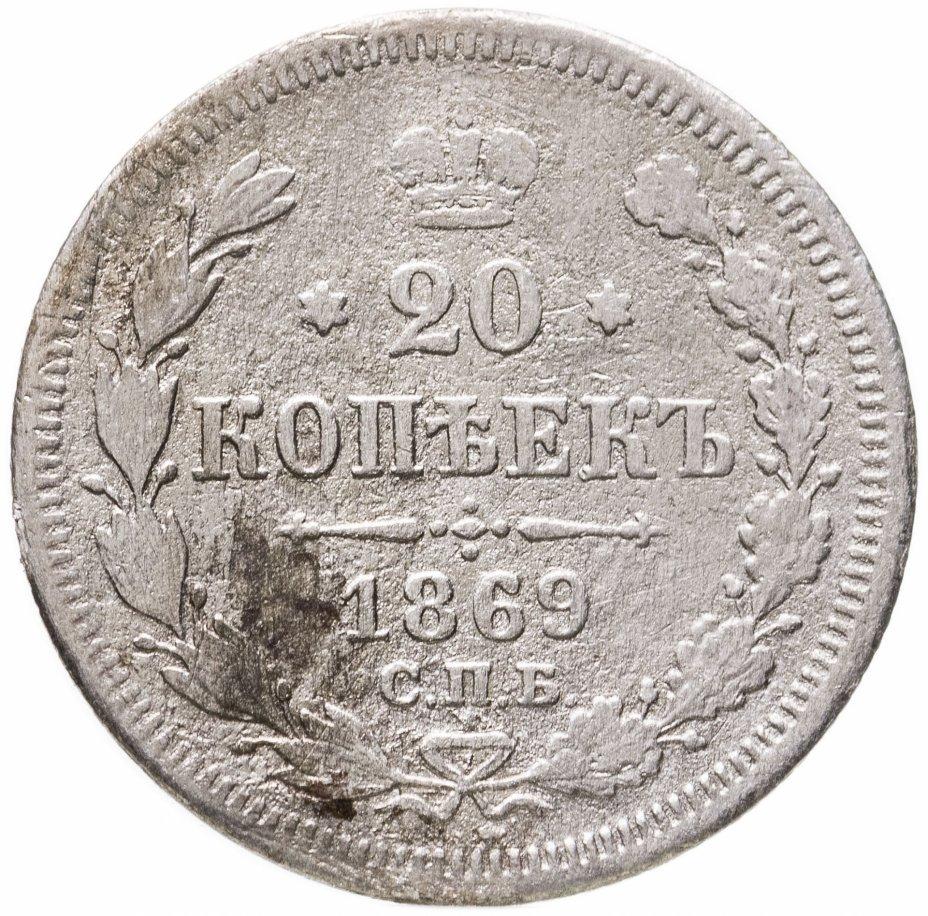купить 20 копеек 1869 СПБ-HI