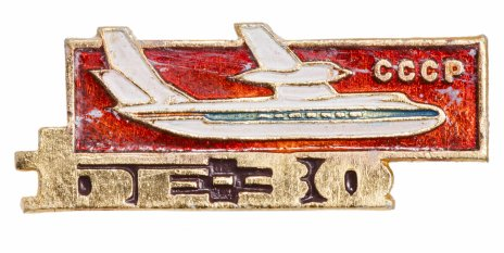купить Значок   Авиация СССР Бе -  30 Бериев (Разновидность случайная )