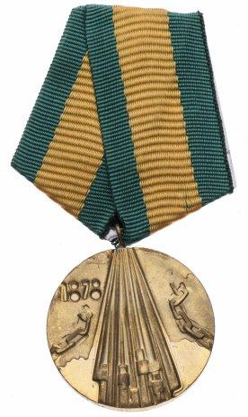 """купить Медаль Болгария  """"100 лет освобождения Болгарии от рабства Османской империи"""""""