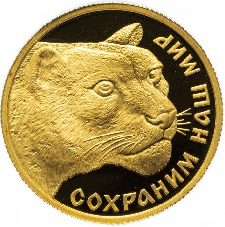 купить 50 рублей 2000 года ММД барс Proof