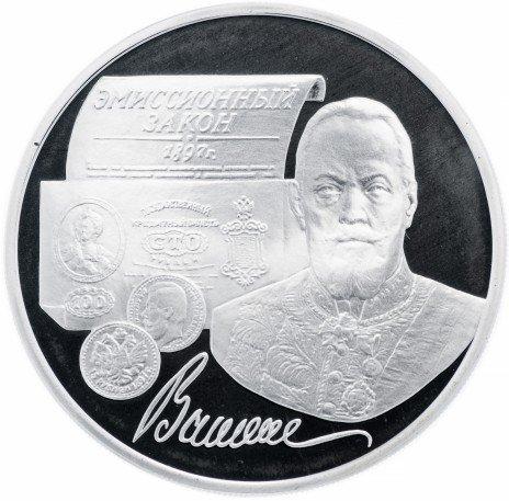 купить 3 рубля 1997 ММД Proof 100-летие эмиссионного закона Витте