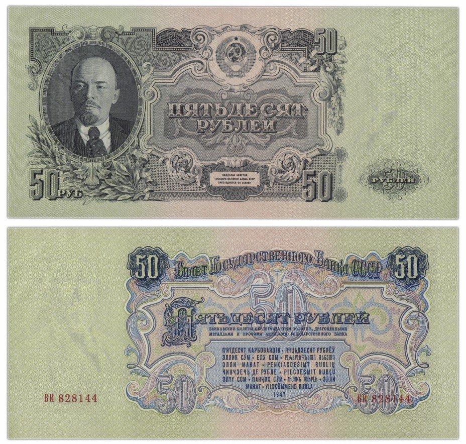 купить 50 рублей 1947 (1957) 15 лент в гербе, 1-й тип шрифта