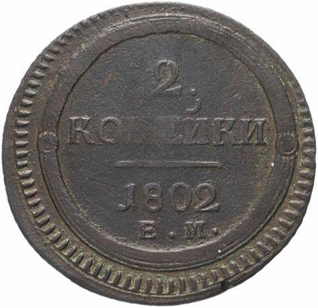 купить 2 копейки 1802 ЕМ