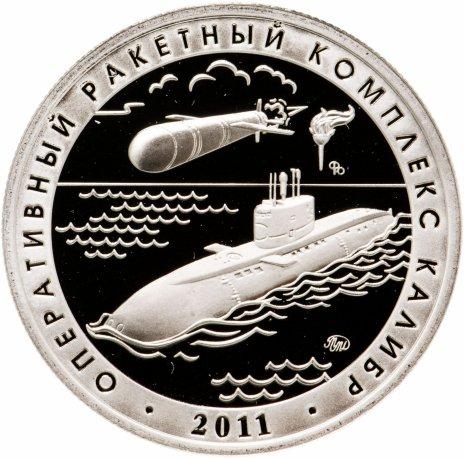 купить Жетон 2019 ММД Оперативный ракетный комплекс Калибр