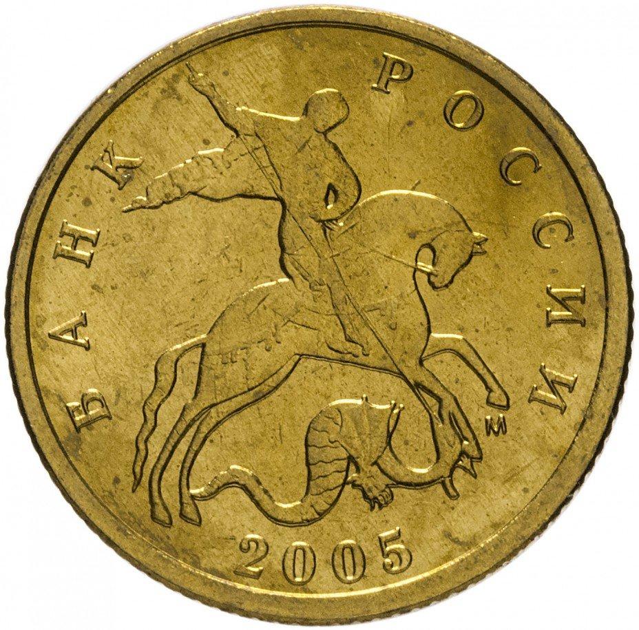 купить 10 копеек 2005 М