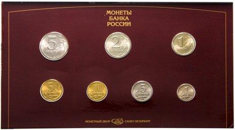 купить Годовой набор Банка России 1997 СПМД в буклете