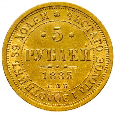 купить 5 рублей 1885 СПБ-АГ