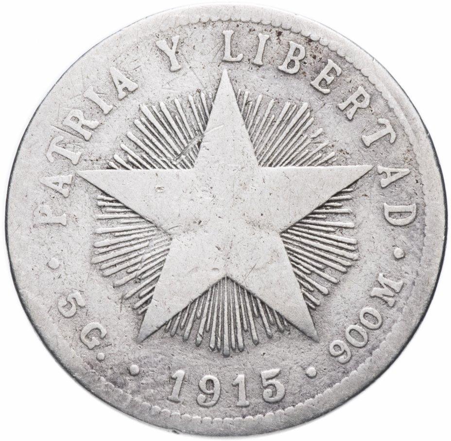 купить Куба 20 сентаво (centavos) 1915