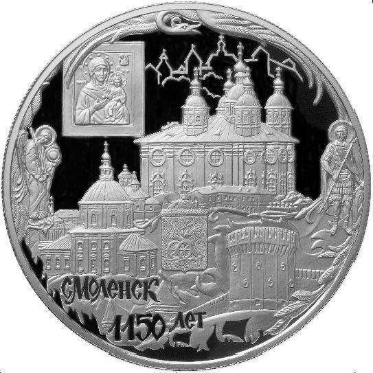 купить 25 рублей 2013 года ММД Смоленск Proof