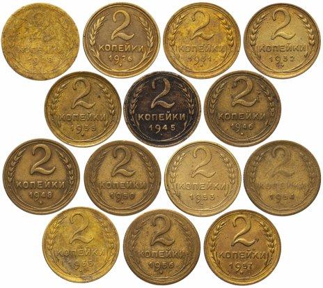 купить Набор (14 шт) монет 2 копейки 1926-1957