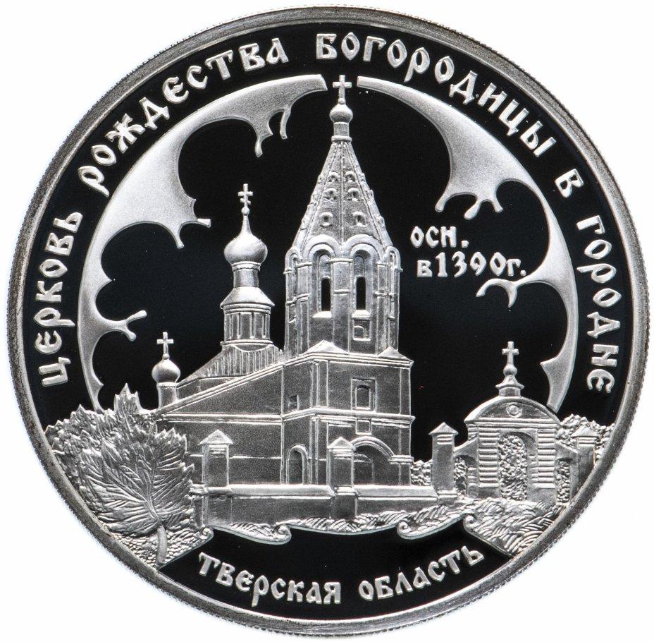 """купить 3 рубля 2004 СПМД Proof """"Церковь Рождества Богородицы (1390 г.), Городня"""""""
