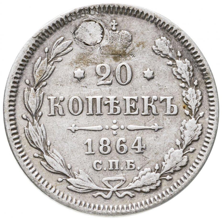 купить 20 копеек 1864 СПБ-НФ