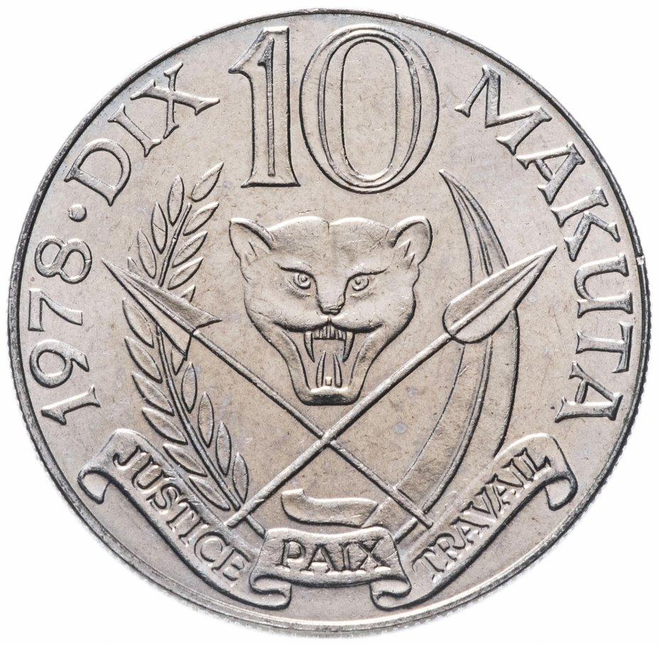 купить Заир 10 макут (makuta) 1978