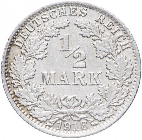 """купить Германия (Германская Империя) 1/2 марки 1918""""А"""""""