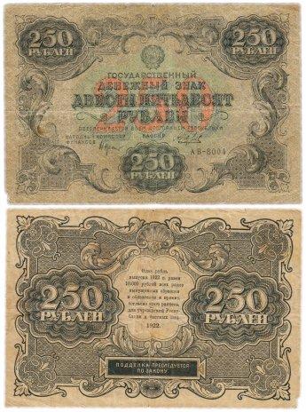 купить 250 рублей 1922 кассир Беляев