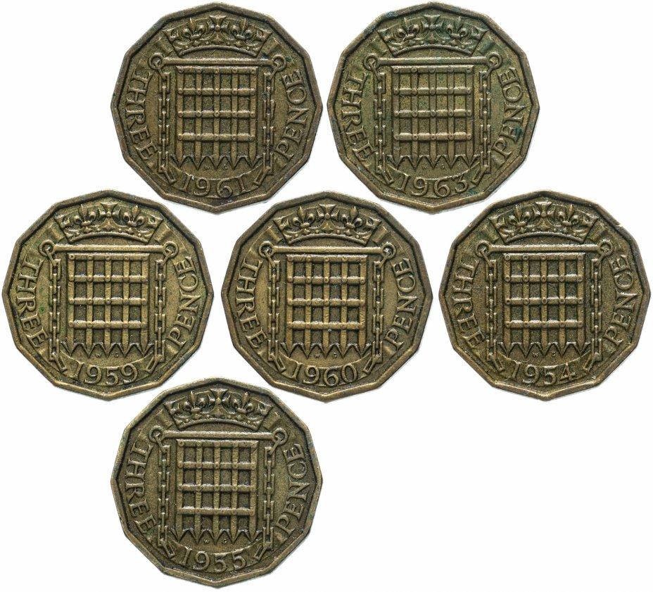 купить Великобритания 3 пенса 1954-1963 Набор из 6 монет