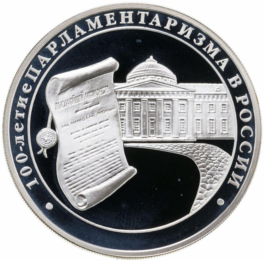 купить 3 рубля 2006 ММД 100-летие парламентаризма в России