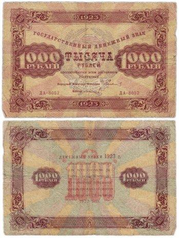 купить 1000 рублей 1923