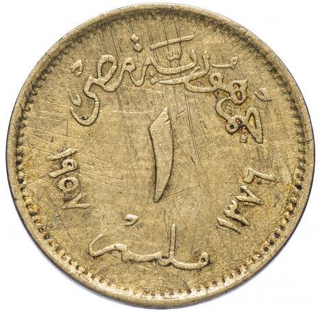 купить Египет 1 миллим 1957