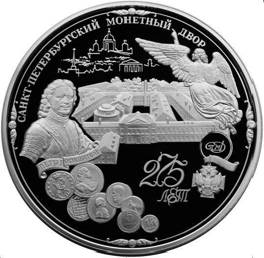 купить 200 рублей 1999 года СПМД монетный двор Proof